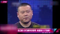 岳云鹏15岁当服务员受辱 被逼掏352元息事