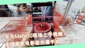 华为Mate30系列现场上手:全球首款电影级拍摄手机-PConline评测-太平洋电脑网