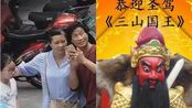 """杭州女童失联6日,租客行为诡异成谜,""""三山国王""""究竟是什么?"""