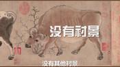 有画好好说|让乾隆和赵孟頫掐架的《五牛图》长啥样?
