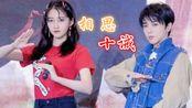 【华晨宇x关晓彤】童话的相思十诫