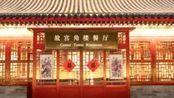 6688元故宫年夜饭:从小年到正月十五均已订满