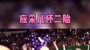 陈小春节目上公布,应采儿怀二胎的消息,全场都被震惊了