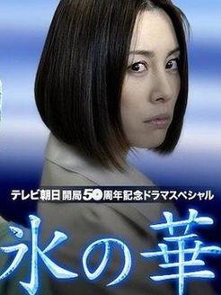 冰之花(日本剧)