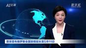 AI合成主播|普京宣布俄罗斯全国放假延长至5月11日