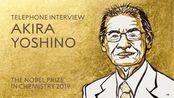 诺奖官网对2019年诺贝尔化学奖得主吉野彰的采访