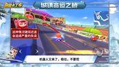 跑跑卡丁车手游:赛道篇——城镇命运之桥