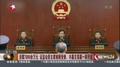 涉案7000余万元  证监会原主席姚刚受贿、内幕交易案一审开庭