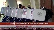 """美国中期选举落幕国会将再进""""分裂""""时代"""