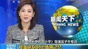 《历史转折中的邓小平》导演吴子牛专访:故事铭刻时代