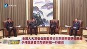 全国人大常委会副委员长王东明率调研组来闽