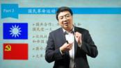 万门中学历史必修一14.3_国民革命运动