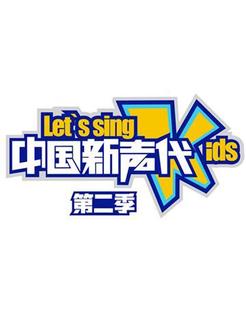 中国新声代(综艺)