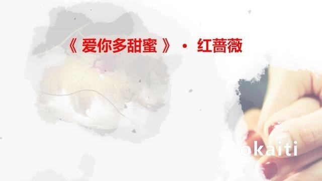 红蔷薇,新歌《爱你多甜蜜》冰吻作词、红蔷薇作曲