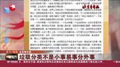 北京青年报:垃圾分类不是小事易事分外事