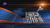 1205福安新闻 南湖社区开展控烟宣传活动