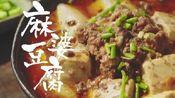 家常菜系列:美食教程 麻婆豆腐