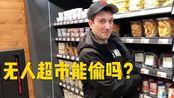 """挑战在美国无人超市里""""偷""""东西,会有什么后果?"""