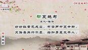 每日读诗之七言绝句:《初夏绝句》宋代——陆游