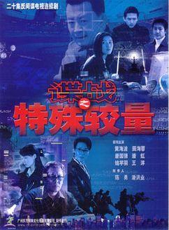 谍战之特殊较量 DVD版