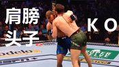 【康纳.麦格雷戈】40秒用肩膀头子KO对手 封面在1分54秒 UFC精彩对决 VS唐纳德赛罗尼