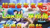 【跑跑手游】第二届超跑会车友赛 Laxi队双视角 16进8回放 | Laxi vs CEAE