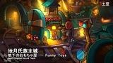 【赛尔号2背景音乐集】4-1.地月氏族主城「地下屋 ~ Funny Toys」http://ww