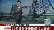 """今晚真相:内蒙古""""盲井案""""追踪"""