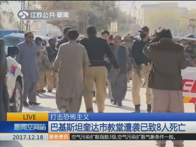 打击恐怖主义 巴基斯坦奎达市教堂遭袭已致8人死亡