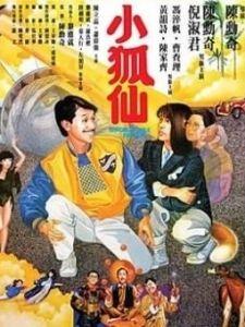 小狐仙(爱情片)