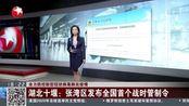 湖北十堰:张湾区发布全国首个战时管制令