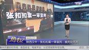 20190110《热线12》:陕西汉中张扣扣案一审宣判被判处死刑