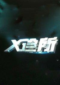X诊所[2019](综艺)