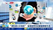 """浏览器主页""""劫持""""等网络问题引重视,加强监管营造健康网络生态"""