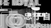 韩红最新蓝光MV:《忠于自我》,专辑:《忠于自我》