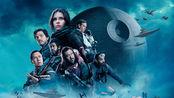 为《星战9》补课!星战系列电影回顾05《星球大战外传:侠盗一号》