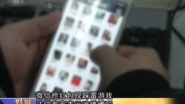 微信抢红包现踩雷游戏 法学专家表示涉嫌博彩