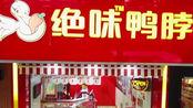 绝味食品董事赵雄刚突发疾病去世,间接持有0.28%股份
