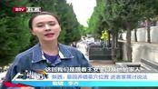 陕西:墓园弄错墓穴位置 逝者家属讨说法