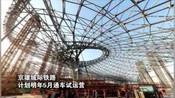 北京大兴国际机场交通规划:新机场线明年5月通车-社会热点-看了吗视频