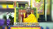 常诵经文_8_因缘法_7_破意识不是我 (陀乐寺:阿旺嘉措金刚上师)tibet-tuli.com