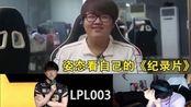 Zz1tai看自己的职业生涯《纪录片》,刘志豪偷偷擦了擦眼泪!