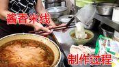 小吃店透露酱香米线制作过程,卖8元钱一碗,每天做100份都不够卖的!