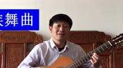 彝族舞曲吉他弹奏(简略版)