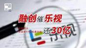 融创催乐视还30亿,乐视否认贾跃亭FF股权遭冻结-牛吧云播