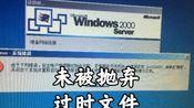 有一个文件,它已经过时了,但还没有被微软抛弃…它就是config.sys!!