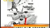 """新闻夜总汇-20121025-""""大师兄""""玩心重.大闹女生宿舍"""