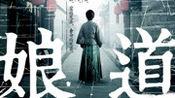 电视剧《娘道》预告片花絮 于毅爱上岳丽娜