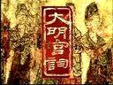 大明宫词09