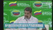 委内瑞拉总统马杜罗力挺华为 严厉谴责美国制裁